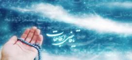 عدم استجابت دعا: حضرت زینب در کنار بستر مادرش دعا کرد ولی مادرش خوب نشد !!!