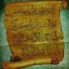 متن کامل نامه امام زمان(عج) به شیخ مفید اعلی الله مقامه الشریف