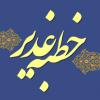 پاور پوینت خطابه غدیر پیامبر اکرم(صلّی الله علیه و آله و سلم در روز عید غدیر) متن عربی با ترجمه ترکی آذربایجانی