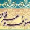 استاد دکتر سید یحیی یثربی : به نظر من عرفان و تصوف هیچ تفاوتی با هم ندارند