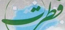 نظریه ی فطرت در بوته نقد