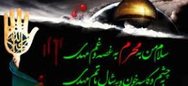 سلام من به محرم  به غصه و غم مهدی