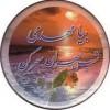 چهل حدیث از پیشوایان معصوم در ارتباط با حضرت حجّهبن الحسن العسکری(قسمت سوّم)