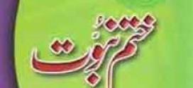 ختم نبوت و یا بینیازی از دین؟!! اقبال لاهوری و باورهای او