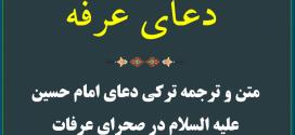 پاورپوینت دعای عرفه، متن همراه با ترجمه ی ترکی آذربایجانی