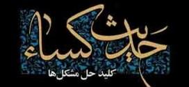 سند حدیث شریف کساء
