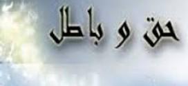 مقاله پانزدهم: نقد شیخ حسن میلانی – واهمه
